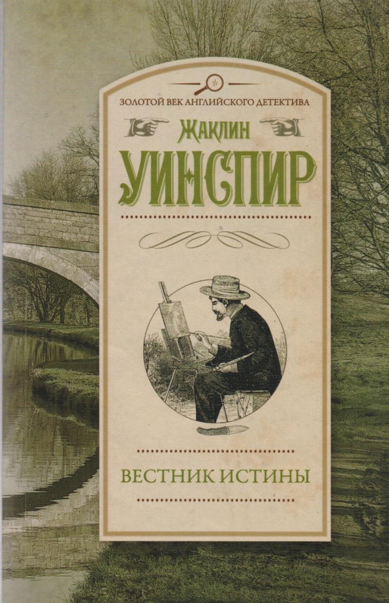 купить Уинспир Ж. Вестник истины по цене 130 рублей