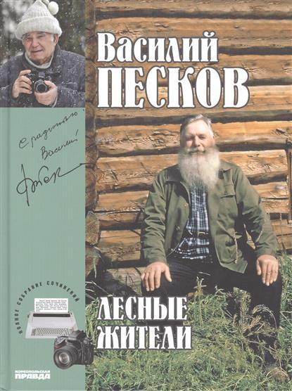 Песков В. Полное собрание сочинений. Том 23. 2005-2009. Лесные жители