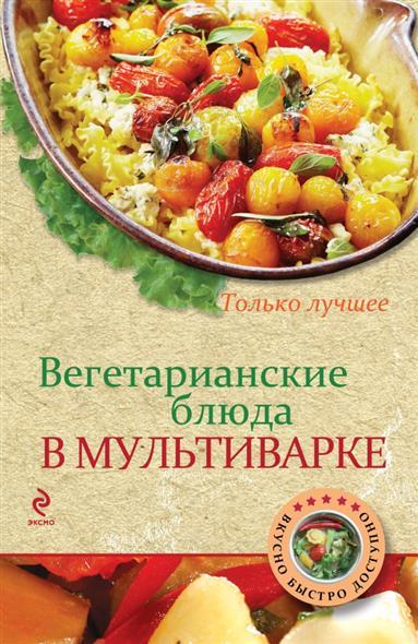 Вегетарианские блюда в мультиварке. Самые вкусные рецепты