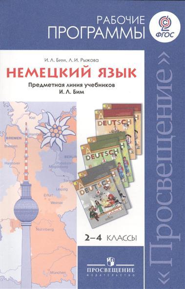 Немецкий язык. Рабочие программы. Предметная линия учебников И.Л. Бим. 2-4 классы. Пособие для учителей общеобразовательных учреждений. 2-е издание