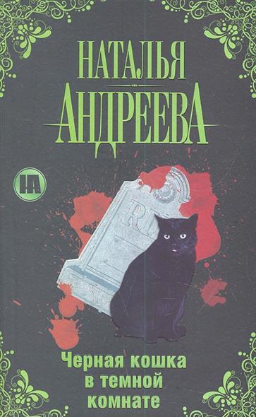 Черная кошка в темной комнате