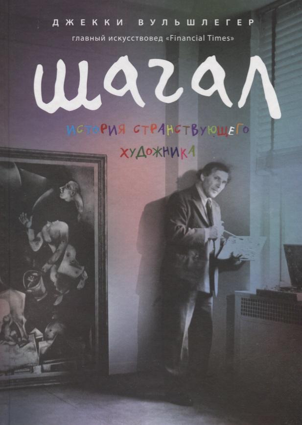 все цены на Вульшлегер Дж. Шагал. История странствующего художника онлайн