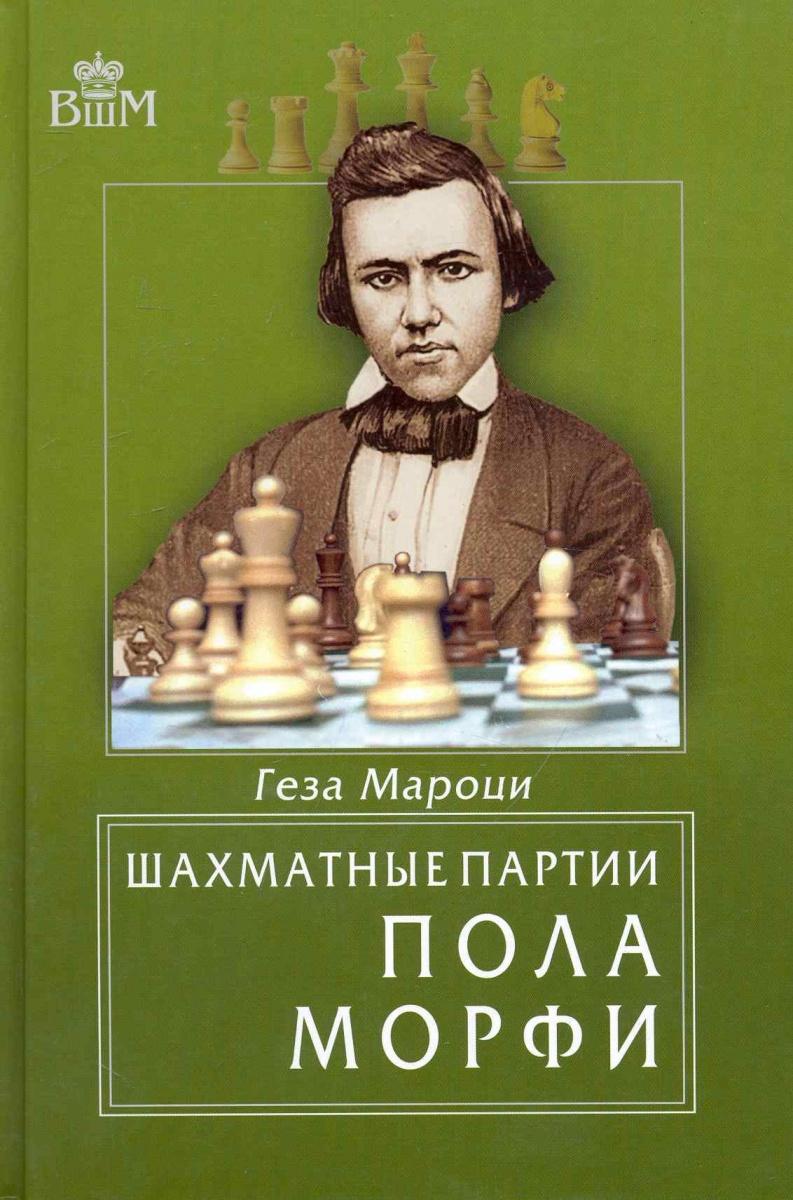 Мароци Г. Шахматные партии Пола Морфи