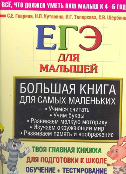 Гаврина С., Кутявина Н., Топоркова И. и др. ЕГЭ для малышей Большая книга для самых маленьких книга для детей clever цвета большая энциклопедия для самых маленьких
