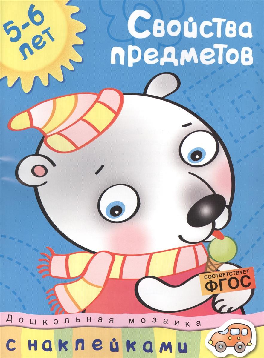 Земцова О. Свойства предметов 5-6 лет