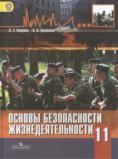 Основы безопасности жизнедеятельности. 11 класс. Учебник. Базовый уровень. 2-е издание
