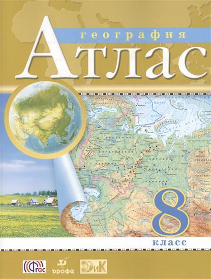 География. 8 класс. Атлас. 8-е издание, исправленное