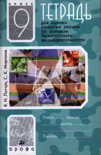 Тетрадь для оценки качества знаний по основам безопасности жизнедеятельности. 9 класс. 9-е издание, стереотипное