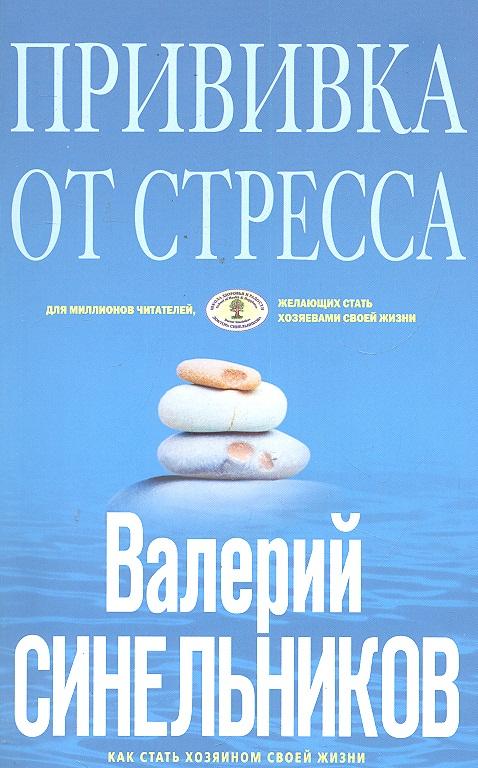Синельников В. Прививка от стресса ISBN: 9785227030320 валентина андреева прививка от бешенства
