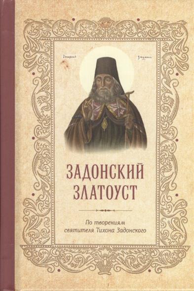 Задонский златоуст: по творениям святителя Тихона Задонского