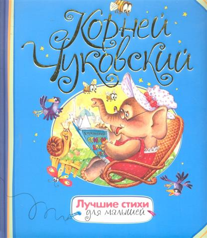 Чуковский К. Лучшие стихи для малышей к и чуковский бармалей