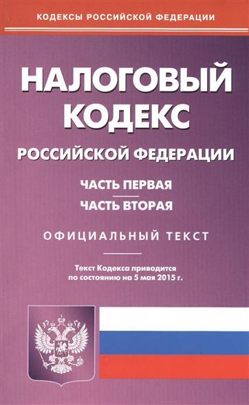 Налоговый кодекс Российской Федерации. Части первая и вторая. Официальный текст. Текст Кодекса приводится по состоянию 5 мая 2015 г.