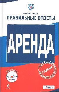 Соколова А. (ред.) Аренда андрей казаков аренда