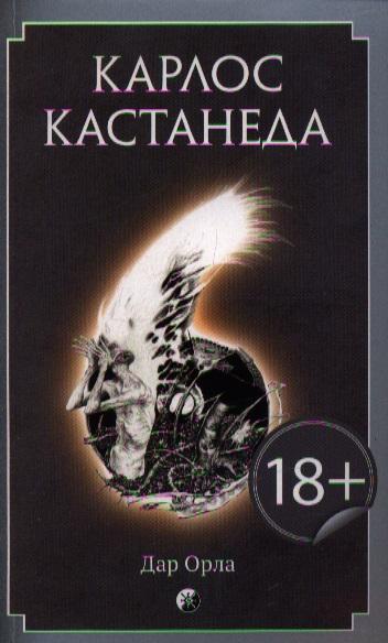 Кастанеда К. Дар Орла  кастанеда карлос дар орла огонь изнутри сила безмолвия искусство сновидения том 2