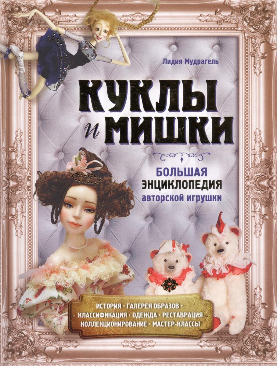 Мудрагель Л. Куклы и мишки. Большая энциклопедия авторской игрушки