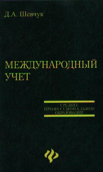Шевчук Д. Международный учет худи print bar юрий шевчук