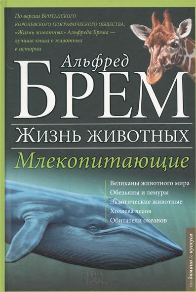 Брем А. Жизнь животных. Млекопитающие. Д-К