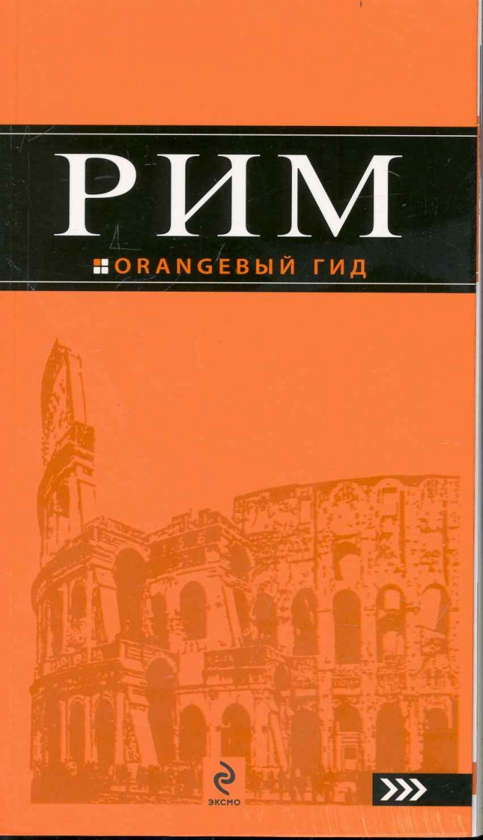 Тимофеев И. Рим