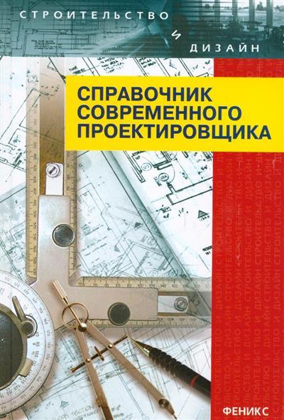Справочник совр. проектировщика