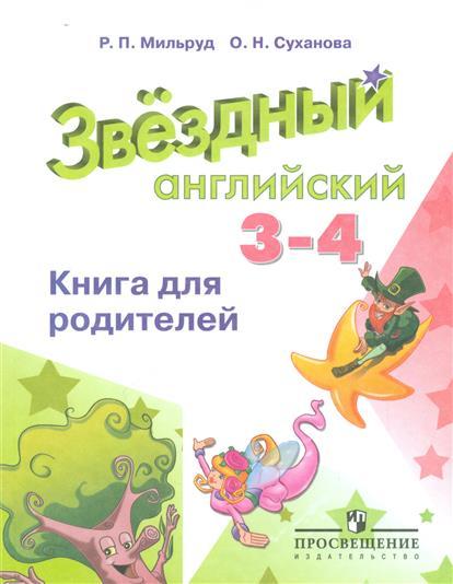 Мильруд Р., Суханова О. Starlight. Английский язык. 3-4 класс. Книга для родителей английский язык английский в фокусе 4 класс книга для родителей
