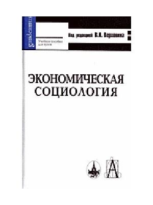 Верховин В.: Экономическая социология Верховин