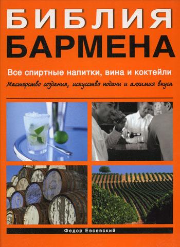 Библия бармена Все спиртные напитки вина и коктейли