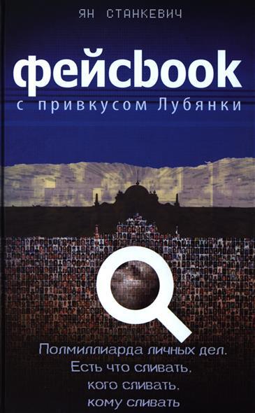 Станкевич Я. Фейсbook с привкусом Лубянки ISBN: 9785699686742