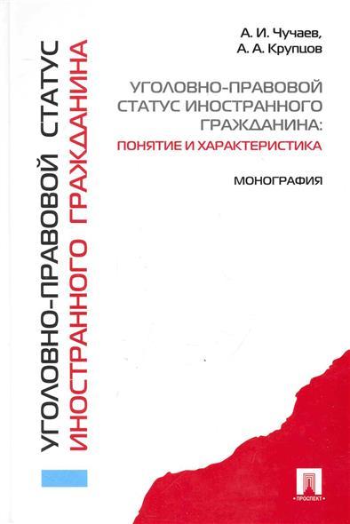Чучаев А., Крупцов А. Уголовно-правовой статус иностранного гражданина