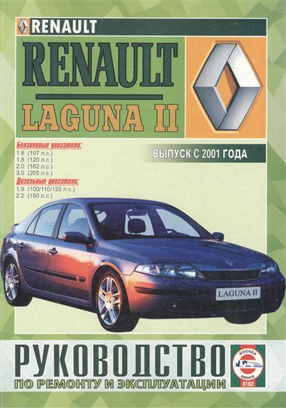 Дударчик А. (сост.) Renault Laguna II. Руководство по ремонту и эксплуатации. Бензиновые двигатели. Дизельные двигатели. Выпуск с 2001 года гусь с сост skoda superb руководство по ремонту и эксплуатации бензиновые двигатели дизельные двигатели 2001 2008 гг выпуска