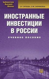 Орлова Е. Иностранные инвестиции в России книгу иностранные инвестиции