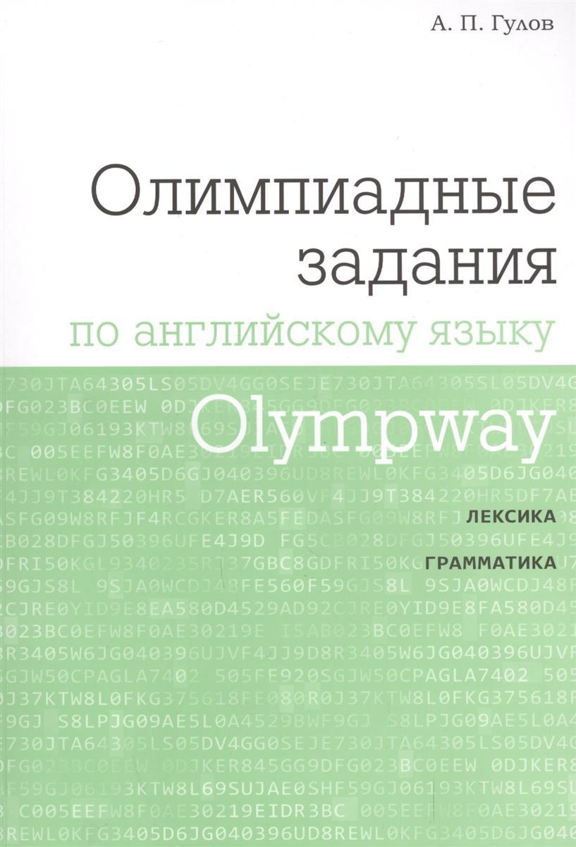 Olympway. Олимпиадные задания по английскому языку. Лексика. Грамматика
