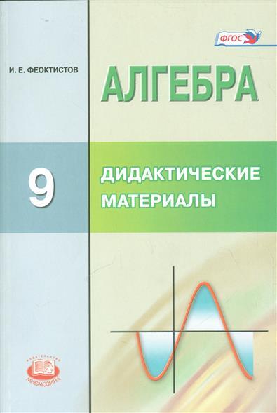Феоктистов И. Алгебра. 9 класс. Дидактические материалы феоктистов и алгебра 7 9 классы рабочая программа