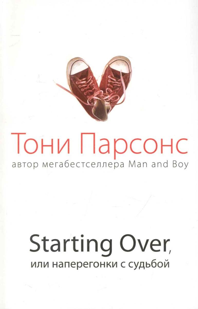 Парсонс Т. Starting Over или Наперегонки с судьбой ISBN: 9785699420261 starting over