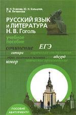 Русский язык и литература Н.В. Гоголь