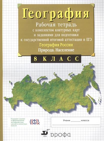 География. Рабочая терадь с комплектом контурных карт. География России. 8 класс