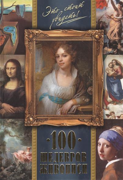 100 шедевров живописи. Это стоит увидеть!