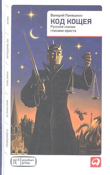 Код Кощея: Русские сказки глазами юриста