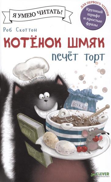 Шу Лин Э. Котенок Шмяк печет торт