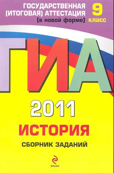ГИА 2011 История Сборник заданий 9 кл.
