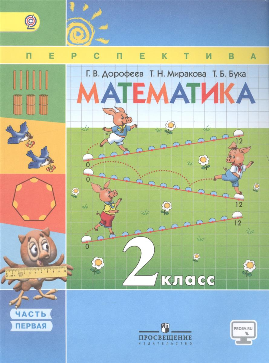 Математика. 2 класс. В 2 частях. Часть первая. Учебник