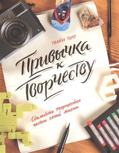 Тарп Т. Привычка к творчеству. Сделайте творчество частью своей жизни ISBN: 9785001001331