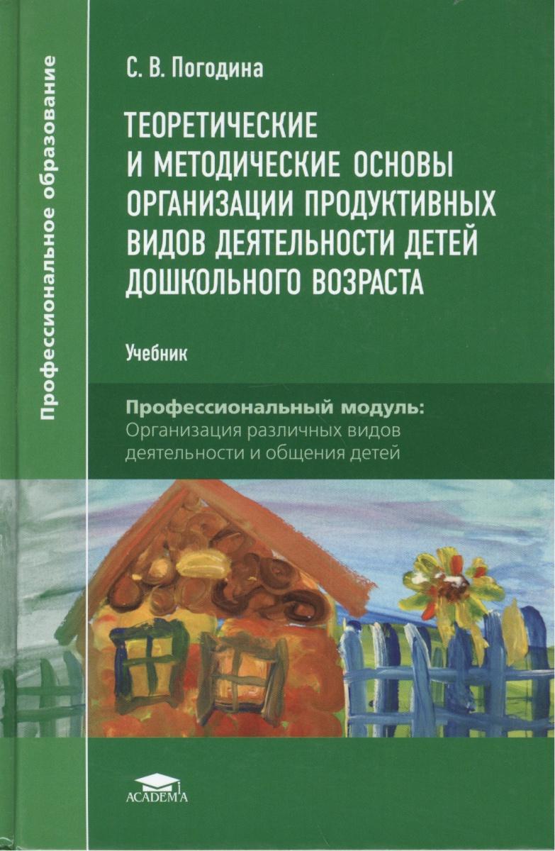 Теоретические и методические основы организации продуктивных видов деятельности детей дошкольного возраста. Учебник