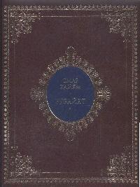 Бутромеев В. (ред.) Омар Хайям и персидские поэты 10-16 веков