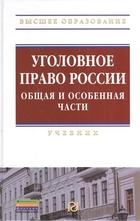 Уголовное право России. Общая и особенная части. Учебник. Третье издание