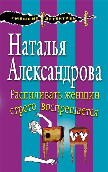 Александрова Н. Распиливать женщин строго воспрещается рубашка levi s®