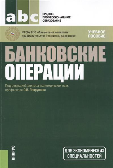 Банковские операции. Учебное пособие