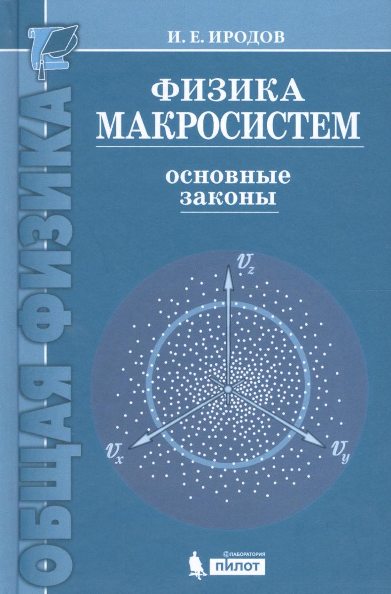 Фото - Иродов И. Физика макросистем Основные законы и е иродов физика макросистем основные законы