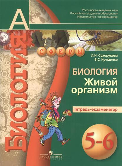 Биология. Живой организм. Тетрадь-экзаменатор. 5-6 классы. Пособие для учащихся общеобразовательных учреждений