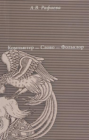 Рафаева А.: Компьютер - Слово - Фольклор