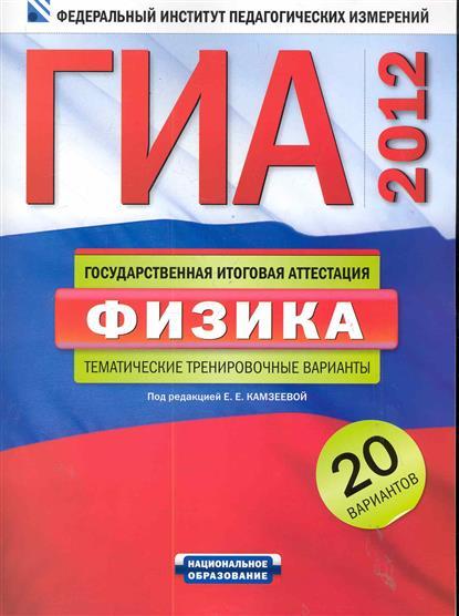 ГИА 2012 Физика Темат. трен. варианты 20 вар.